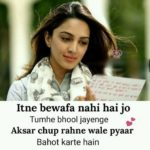 Itne bewafa nahi Shayari in Hindi