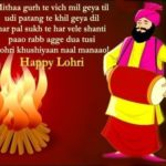 Happy Lohri Cards Free Download