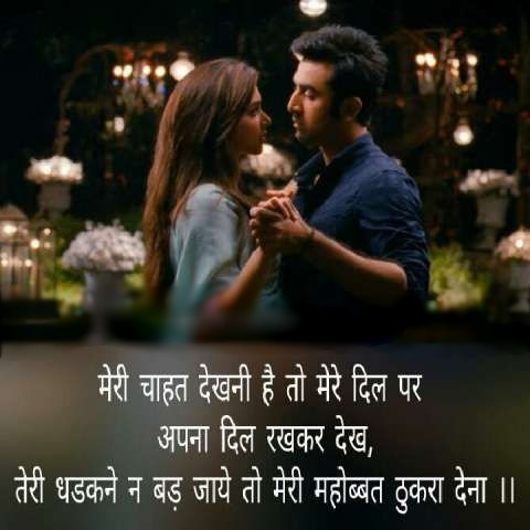 Romantic Shayari Hindi Mai