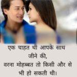 Sad Shayari Ek Chahat Thi Aapke