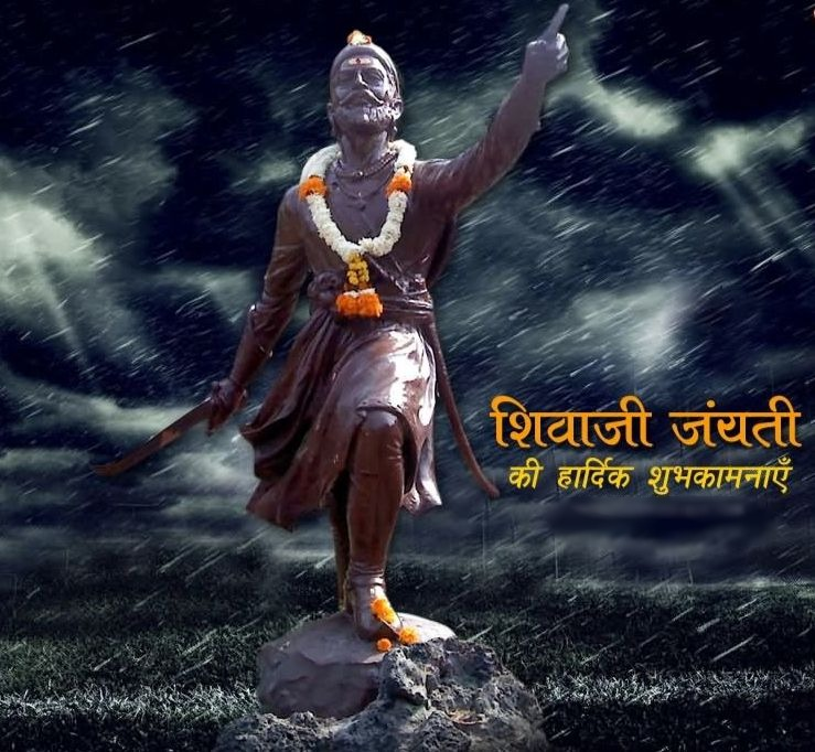शिवाजी जयंती Happy Shivaji Jayanti Images in Hindi Free Download