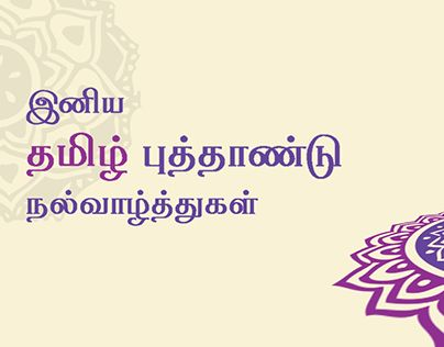 Tamil New Year - Poster