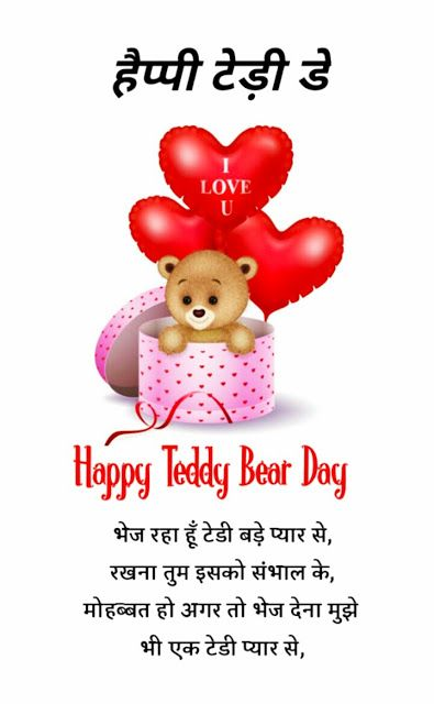 Teddy Day Images For Whatsapp || Photos Of Teddy Bear || Teddy Bear Day Images For Whatsapp