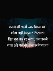 Top 17 Sad Shayari | Shayari images | Shayarisangraha