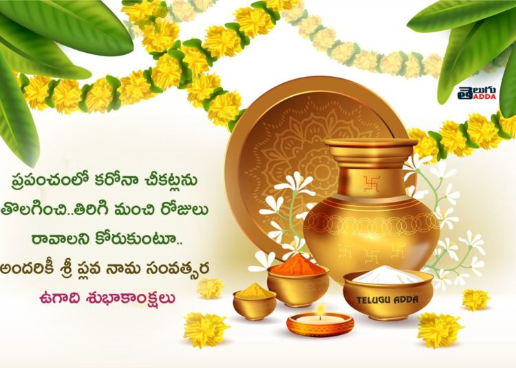 Ugadi Images 2021 | Happy Ugadi Wishes ,Images Quotes Messages Collection 2021