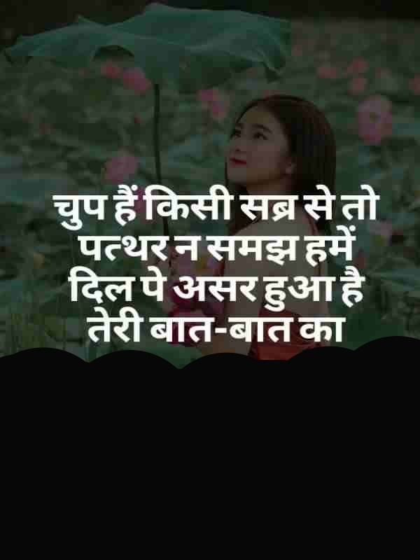 Very Very Sad Shayari in Hindi