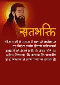 Ravidas Ji Ke Wallpapers HD Free Download